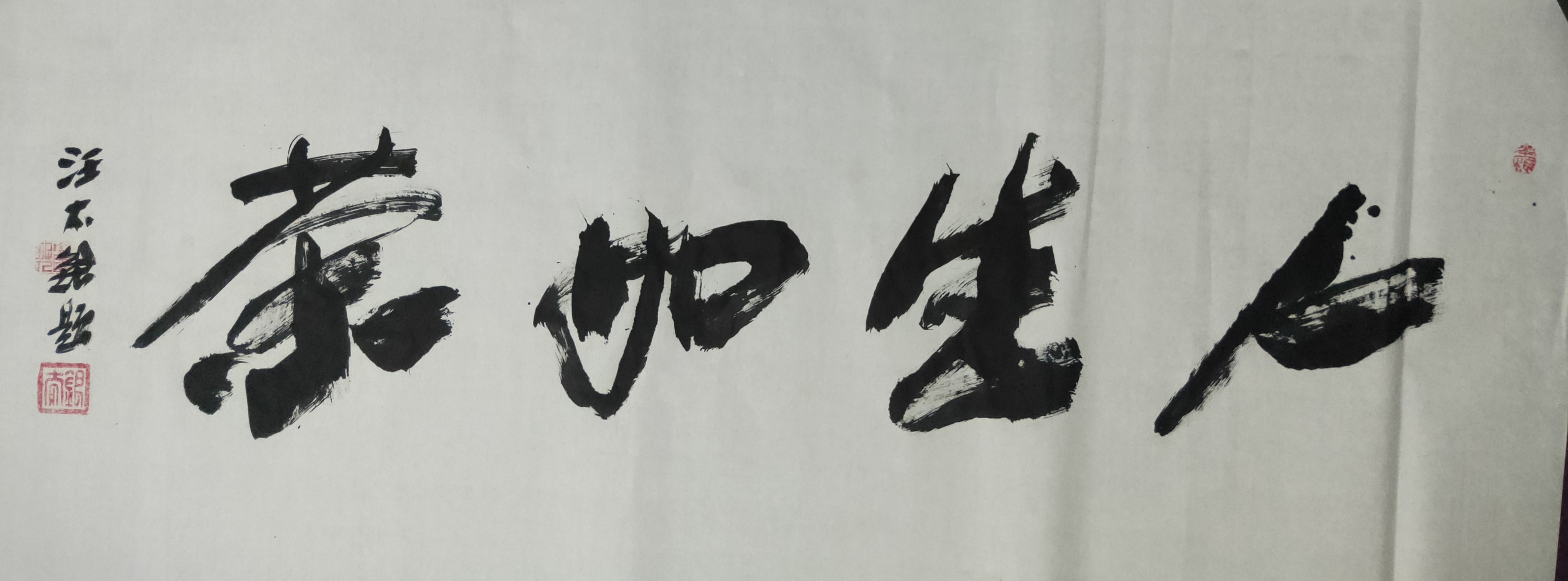 """中国好人汪太银说""""茶与人生"""""""