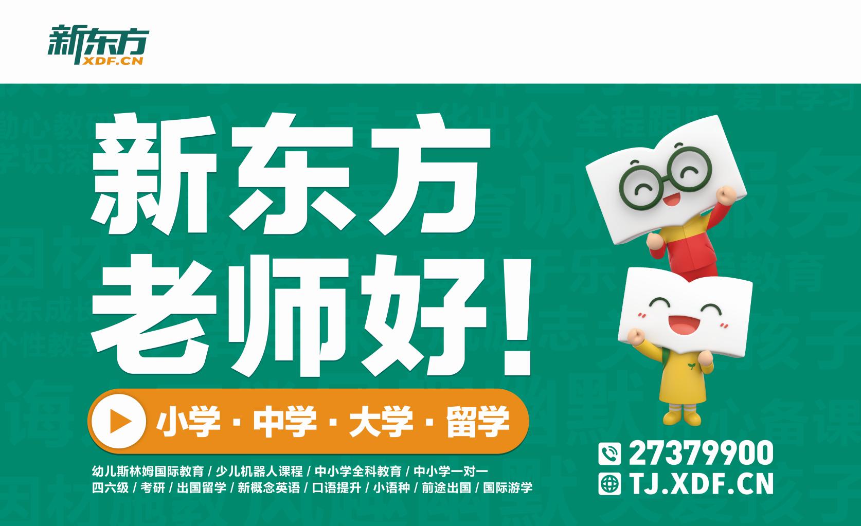 2020天津高考报名时间定啦!有哪些问题你需要注意?