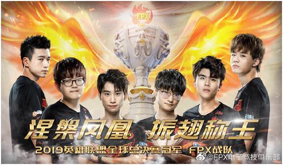 FPX剛剛奪冠,FMVP選手就當場開啟直播,虎牙成本次S賽最大贏家?_水友