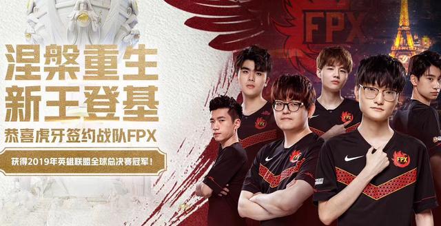 广州成第二主场,全城沸腾庆祝虎牙FPX夺冠,牌面十足