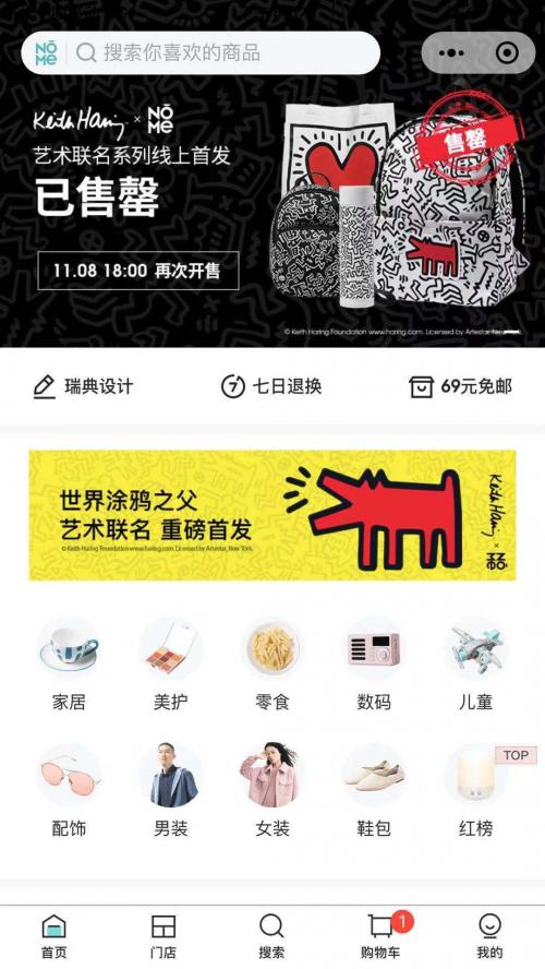 不到百元抢价值千万的艺术 NOME X Keith Haring预售即引疯抢!