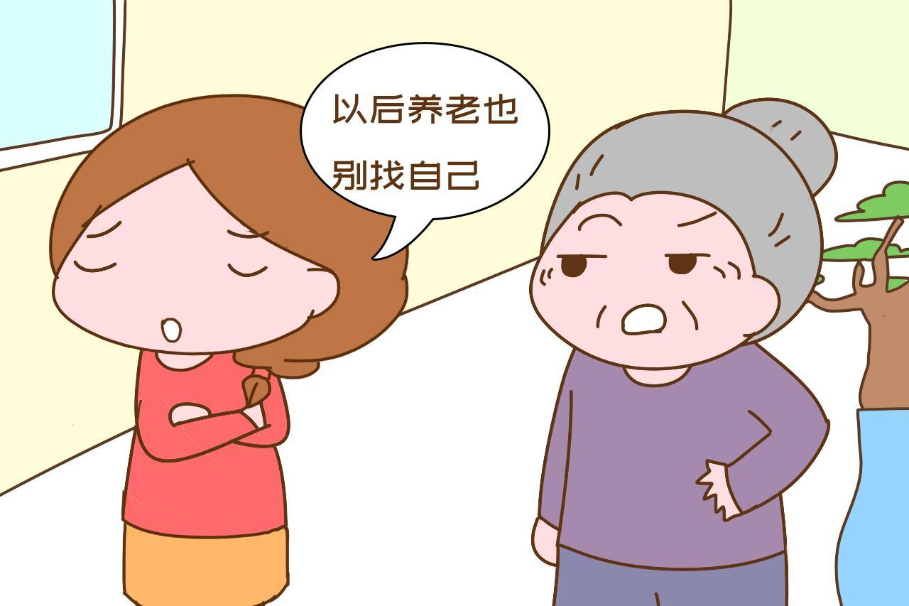 """老人不帮带娃,儿媳扬言不给养老,""""不来不往""""哪方更理亏?"""
