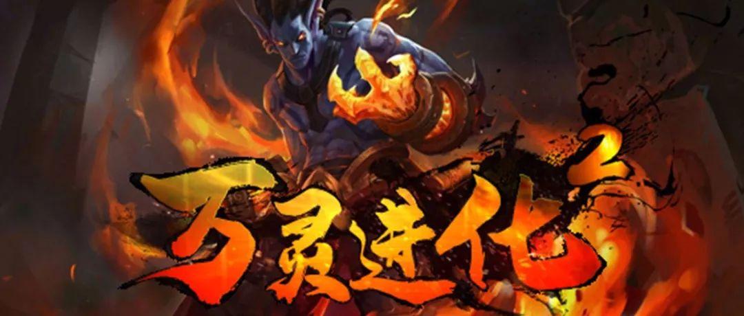 魔獸《萬靈進化2》新手攻略,給你不一樣的游戲體驗