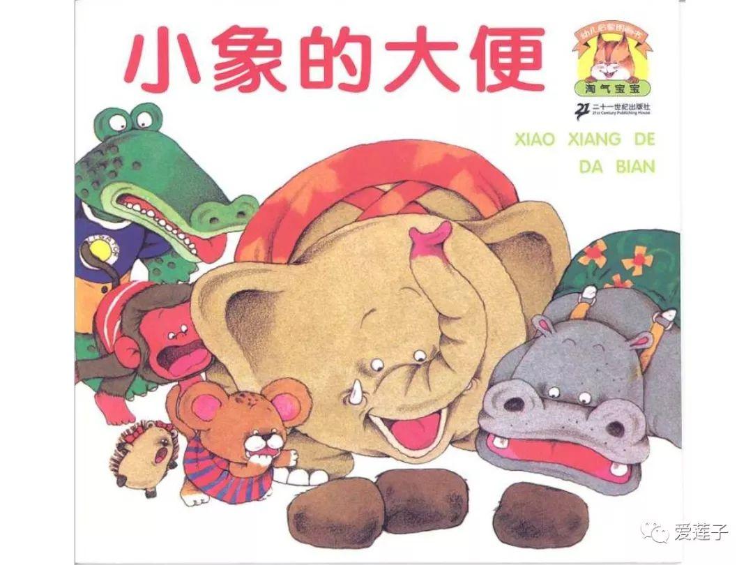 绘本阅读||小象的大便——鼓励孩子的认知:小象绘本
