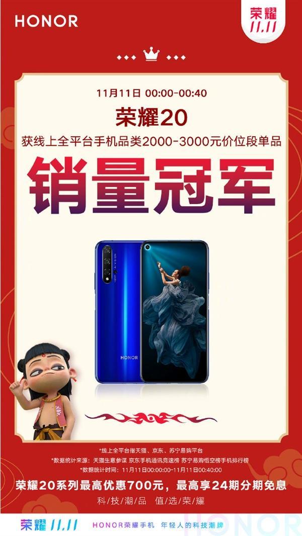 记忆裂痕下载双11爆款手机 荣耀20拿下2000-3000元价