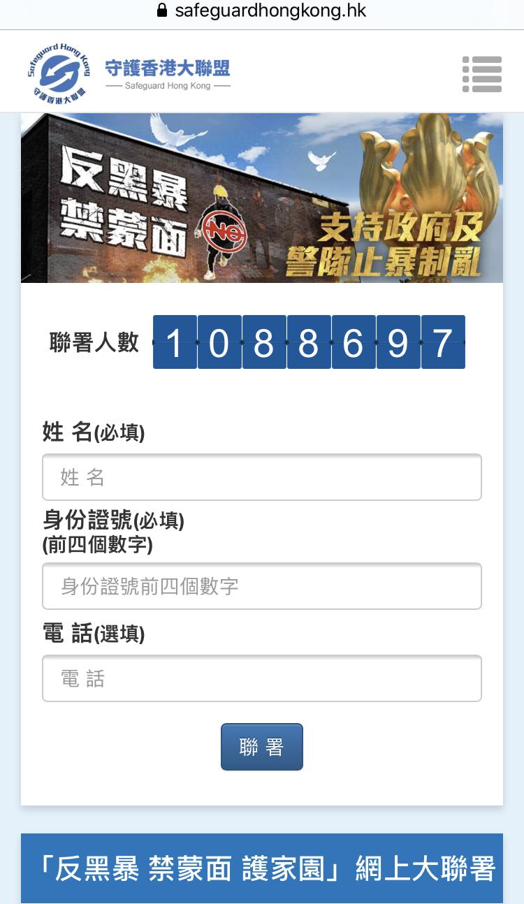 """香港""""反暴力禁蒙面护家园""""网上联署破百万"""