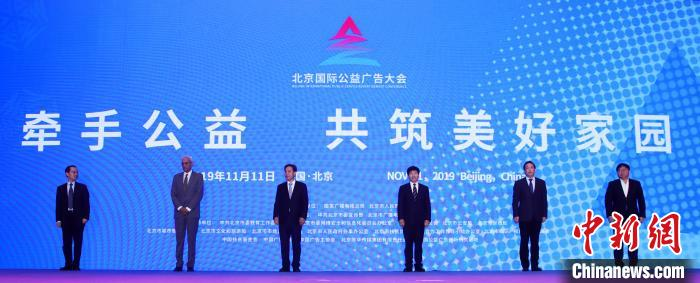 北京国际公益广告大会开幕四大主体活动牵手公益