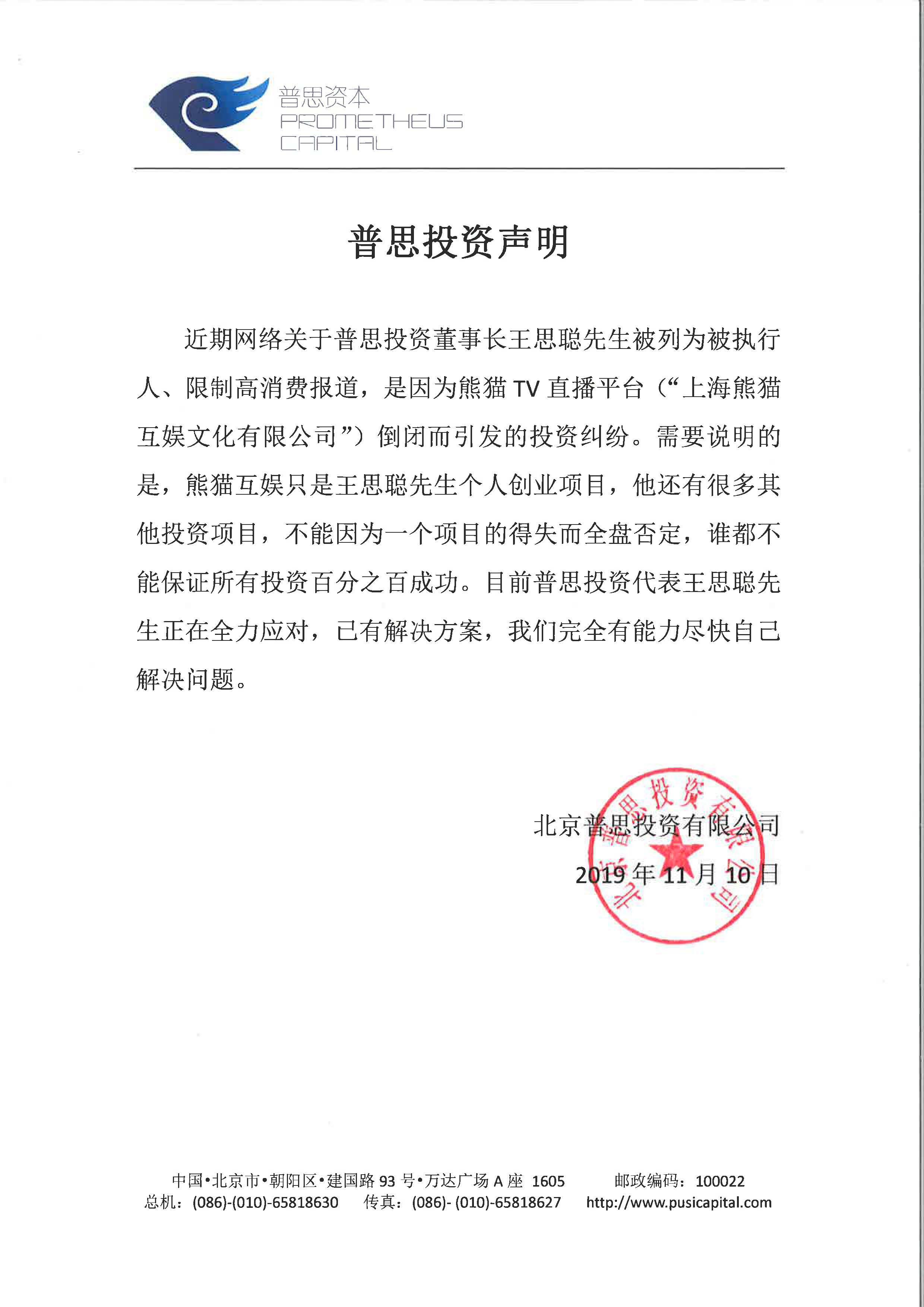 普思投资回应王思聪被列为被执行人:正全力应对
