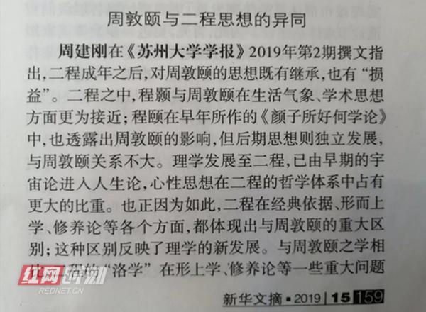 湖南科技学院国学院周建刚研究员