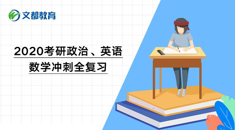 2020考研政治、英语、数学冲刺全复习!