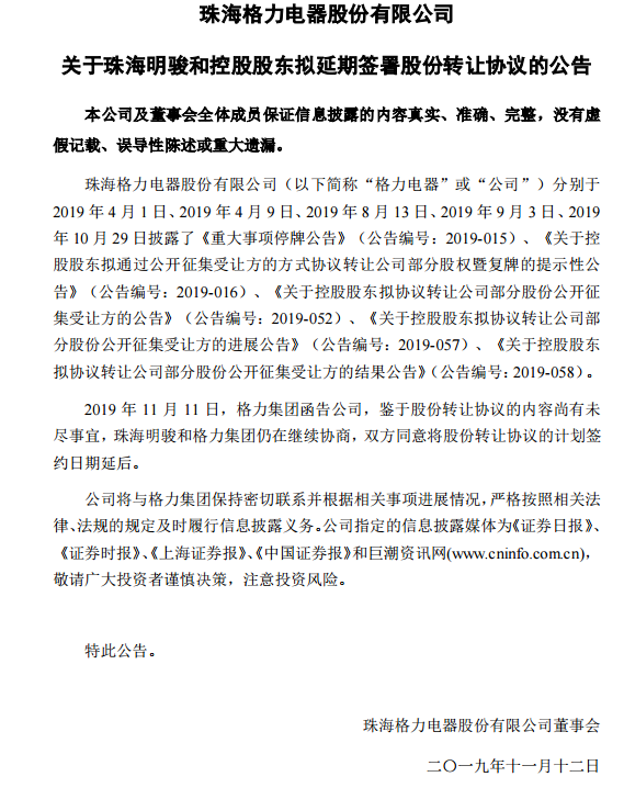 格力、高瓴签约日期延后:股份转让协议内容尚有未尽事宜_格力电器