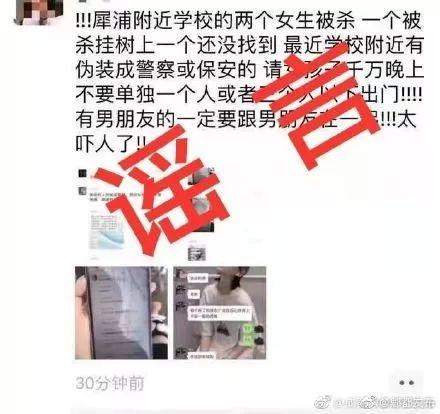 湘潭大学等高校,经其保卫部门核实,均未发生此类恶性事件.
