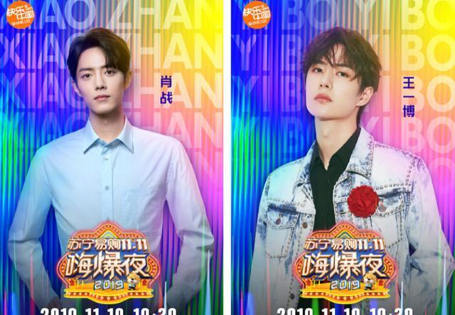 湖南卫视苏宁双十一狮晚节目单出炉!快来看看你家爱豆表演啥节目