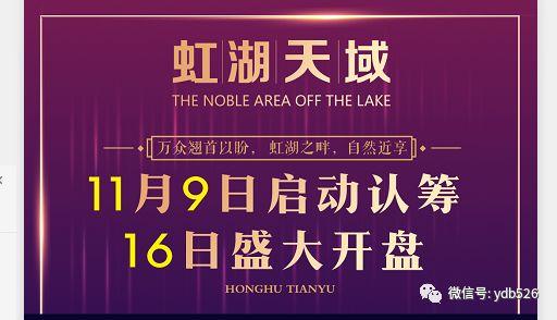 万众瞩目!安顺虹山湖畔洋房,11月16日盛大开盘!抢占湖居生活,享受贵族领域!