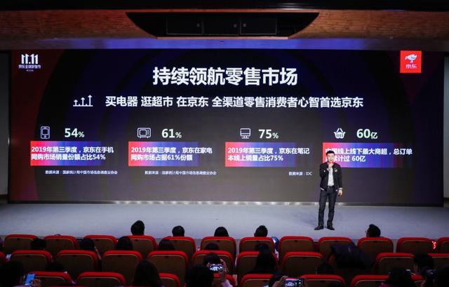 京东赵阔:以用户为中心11.11实现品牌自身有质量的增长
