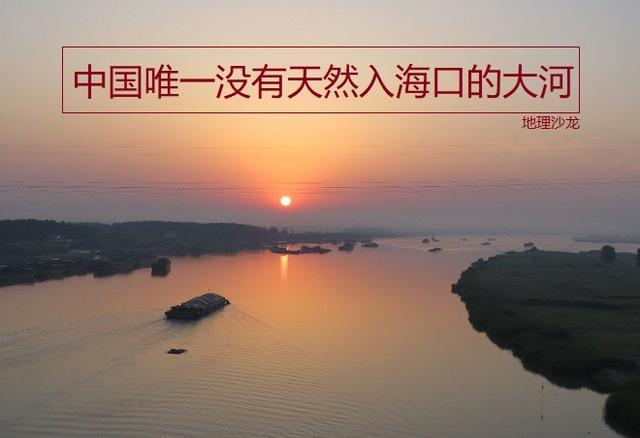 """""""淮河""""是我国唯一没有天然入海口的大河,也是我国南北方分界线"""