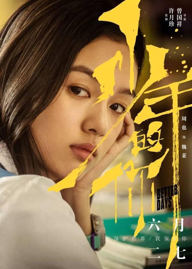 电影《少年的你》女二号扮演者周也来自惠州,2016年考入北影