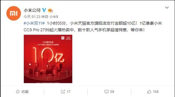 安丘李连收小米双11火了:2小时成交金额超27亿