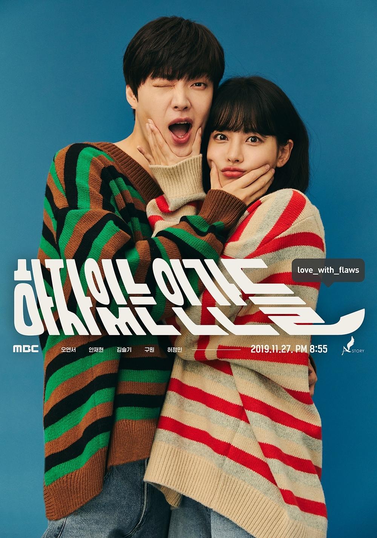 MBC《有缺陷的人們》公開吳漣序安宰賢情侶海報