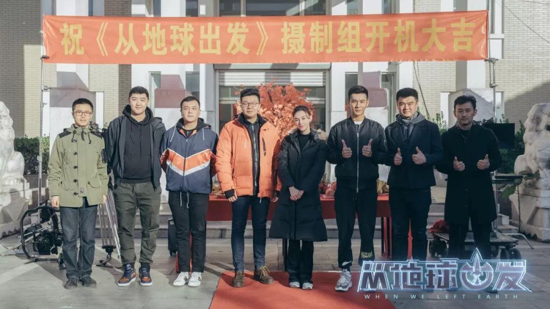 江苏卫视《从地球出发》在北京开机啦