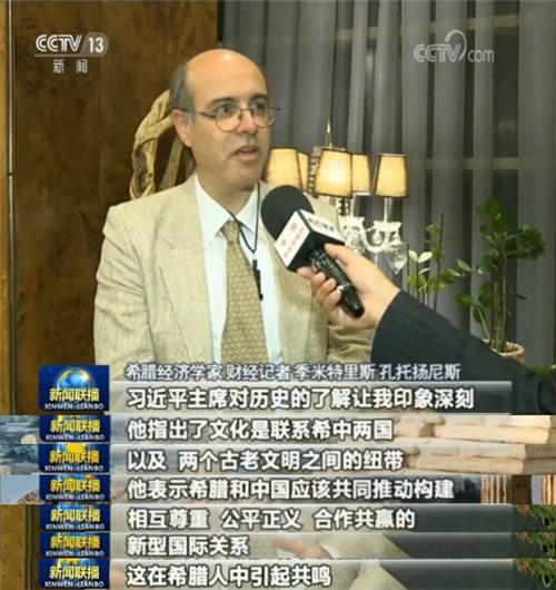 习近平主席署名文章在希腊引发热烈反响_中欧新闻_欧洲中文网