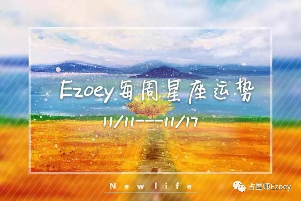 12星座一周运势(11/11—11/17)——占星师ezoey周运