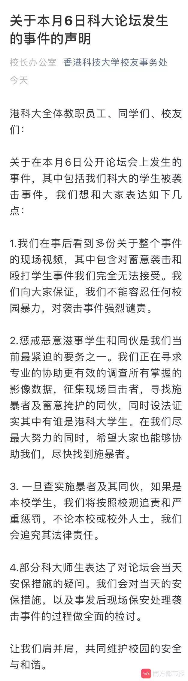 ?#25103;蕉际?#25253;:港科大回应内地学生被打事件