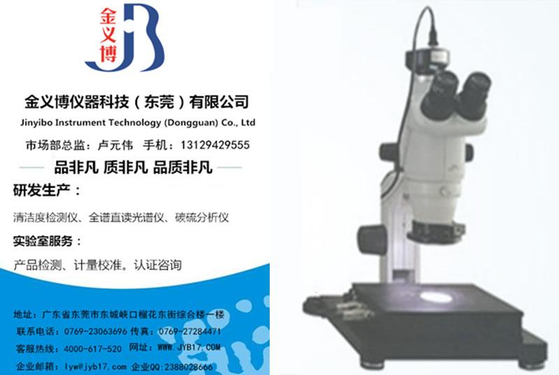 清洁度检测仪、汽车零部件颗粒度检测仪、金义博仪器科技(东莞)有限公司