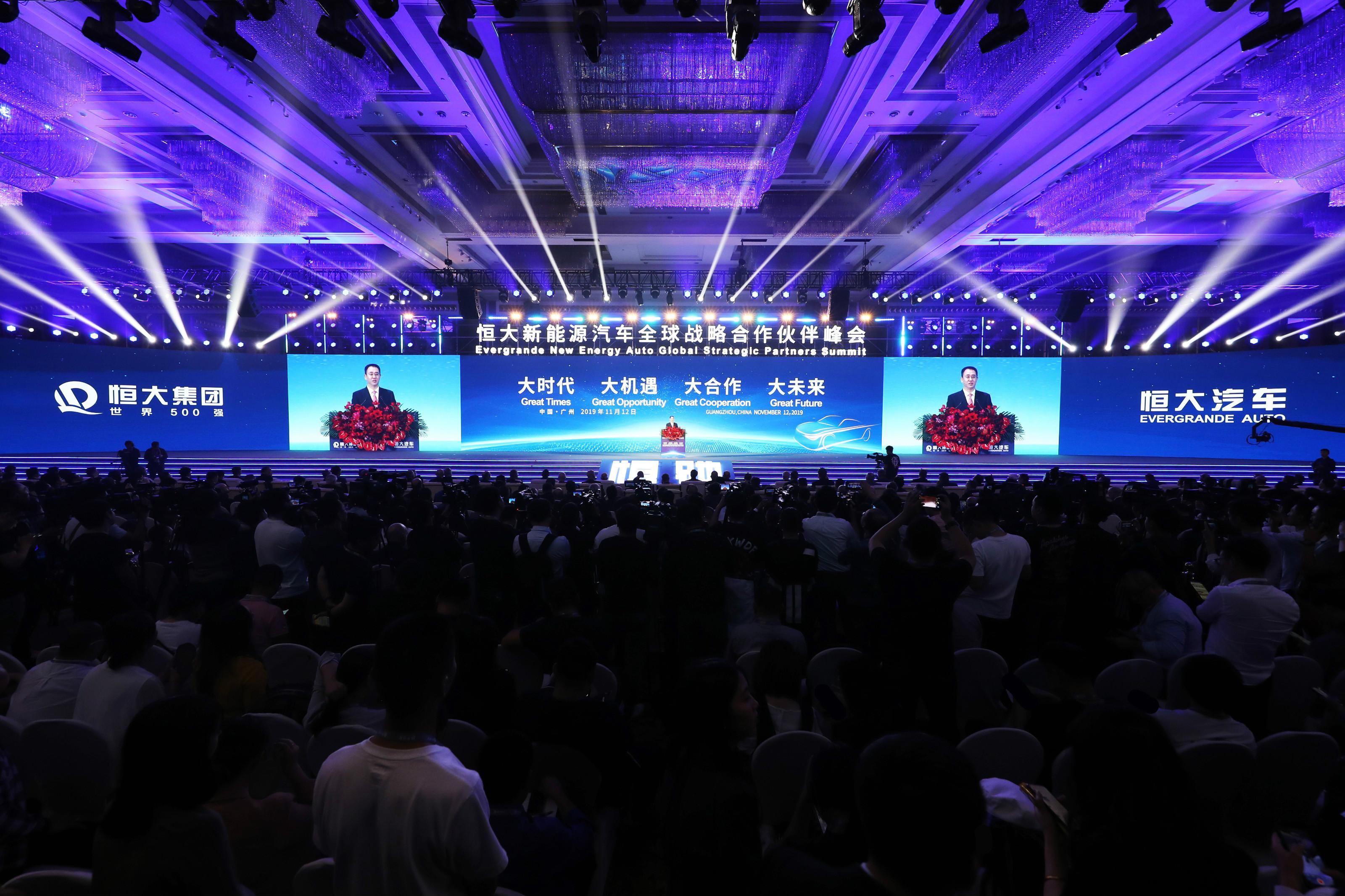 史上最强阵容!206家行业龙头齐聚恒大汽车全球峰会