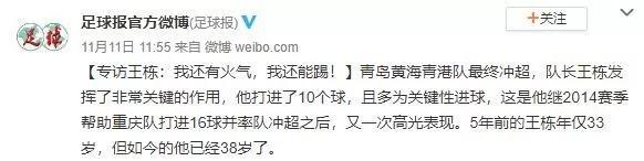 中超兽腰炮轰欧洲洋帅:你态度恶劣,辱骂球员,看不起中国人!_中欧新闻_欧洲中文网
