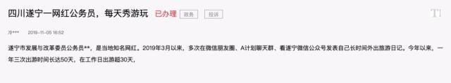 苗鳳軍:工作日旅游30天,官方回應要有實證