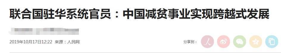 中国一国占8成,联合国竖起了大拇指