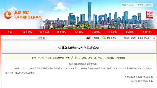 索尼维修点北京确诊2人患肺鼠疫,鼠疫传染源有
