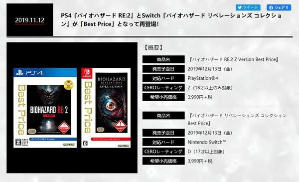卡普空12月将推出《生化2:重制版》《鬼泣5》廉价版