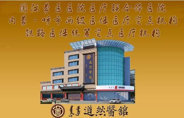 中蒙医特色跨国门 弘扬中华医药文化