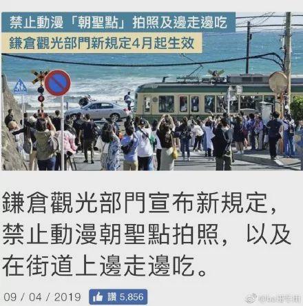 请注意!京都多景点禁止游客拍照,违者罚款!