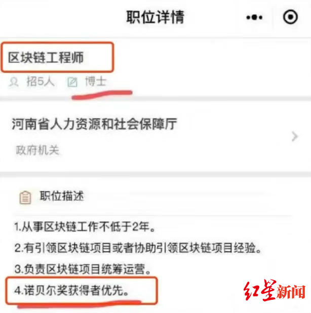 浙江省人事编制网机关招聘区块链工