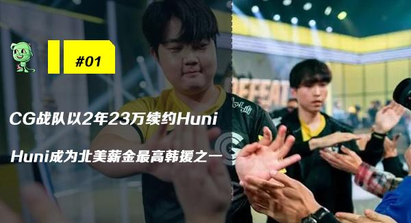 木木撸话:Huni高薪续约CG战队!赛娜测试服迎来削弱_英雄