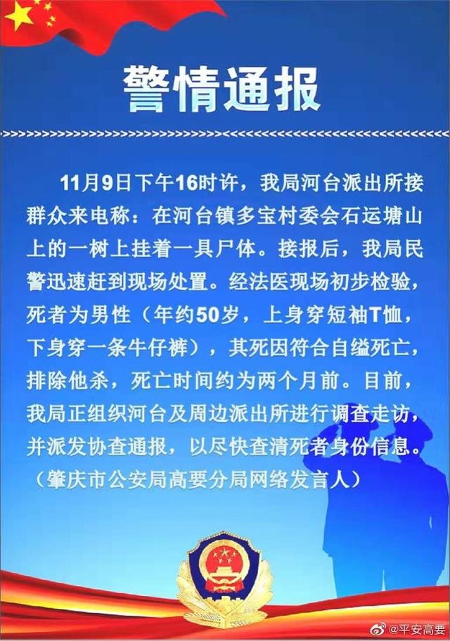 肇庆警方通报男性尸体挂树上:初步检验符合自缢,死于约两个月前