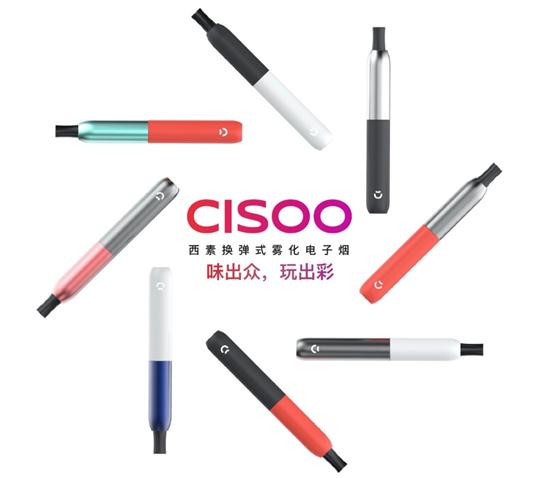 惊艳设计+极致性价比 西素CISOO发布两款雾化电子烟新品-采麻网