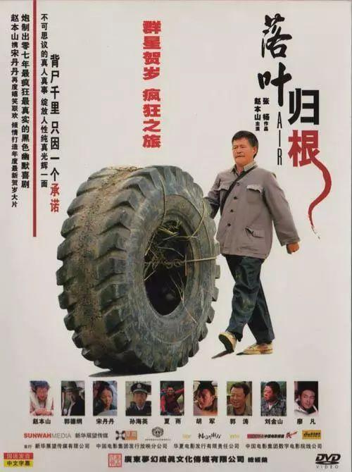 12年之后,再看趙本山的《落葉歸根》,依然是最好國產喜劇片之一