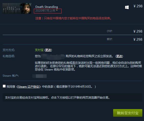 Steam送礼页面泄露《死亡搁浅》PC版或于明年7月发售
