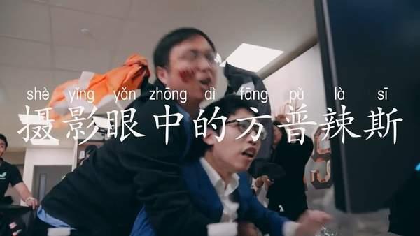 "《LOL》FPX队员谈冠军皮肤金贡船厂,回城""拍桌子""_动作"