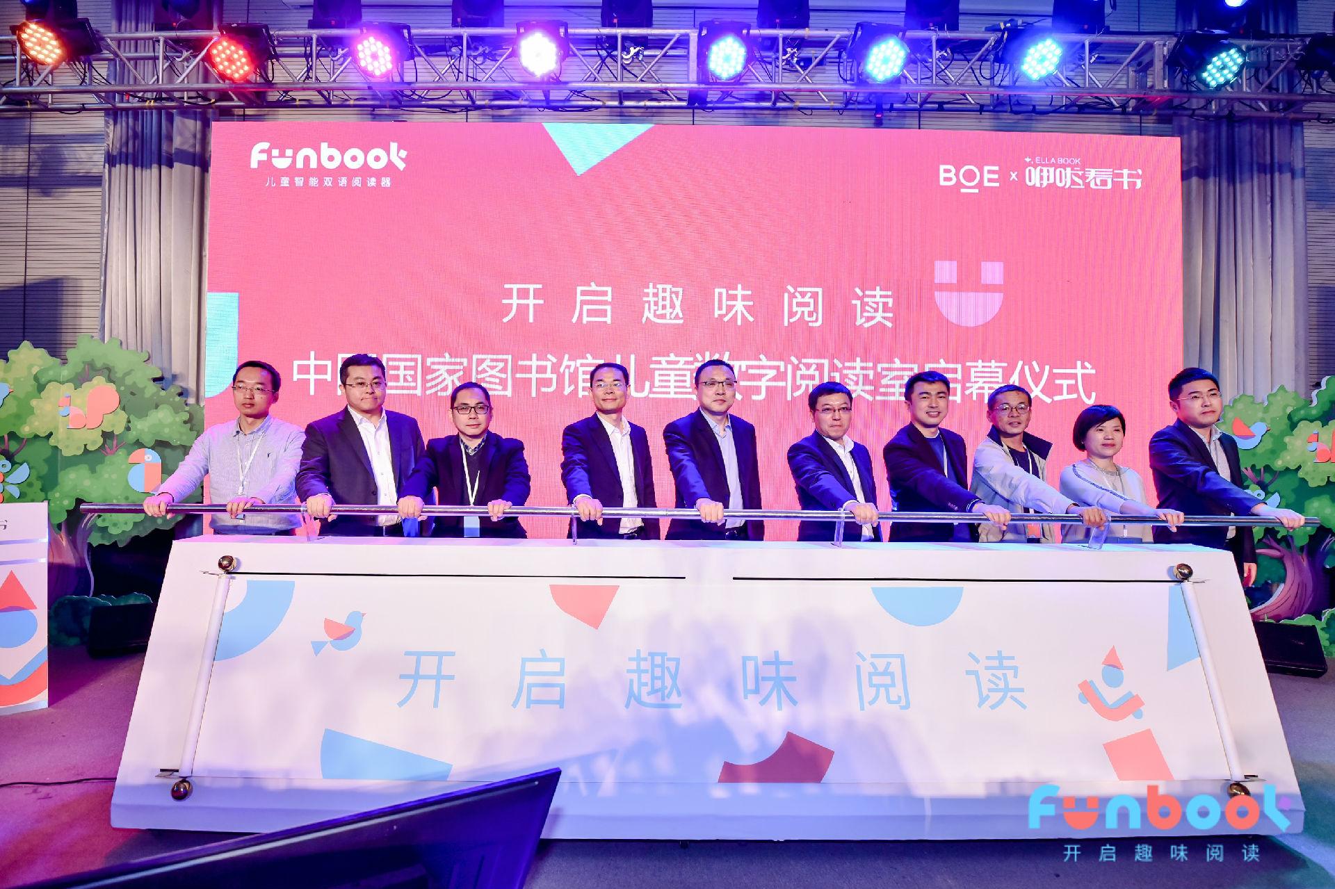 京东方艺云联合咿啦看书推出Funbook儿童智能双语阅读器