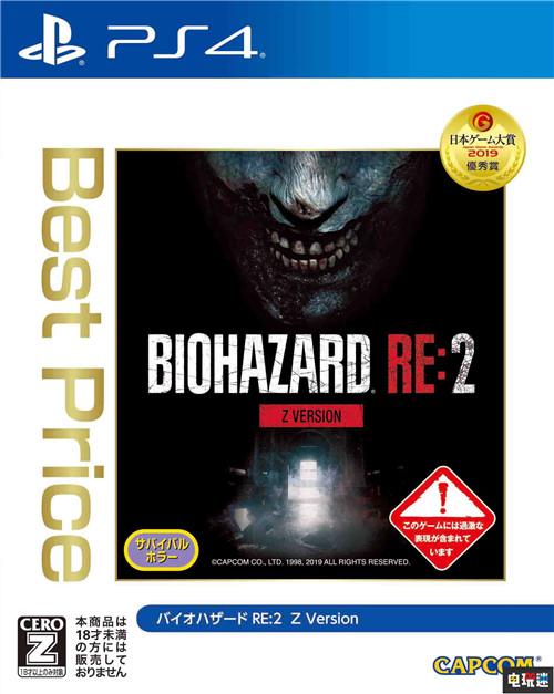 卡普空将推出《生化危机2重制版》与《鬼泣》等三款廉价版游