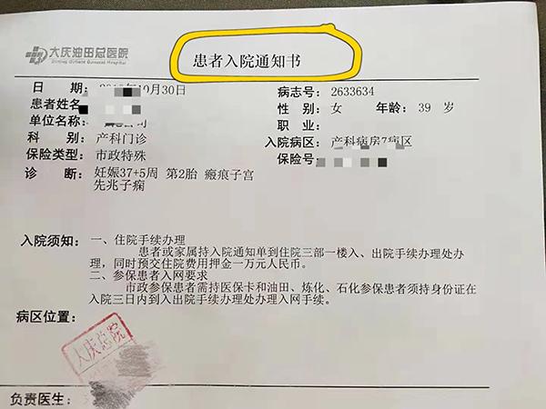 大庆死亡产妇家属称错失抢救时机,卫健委工作人员:仍在调查_刘某某