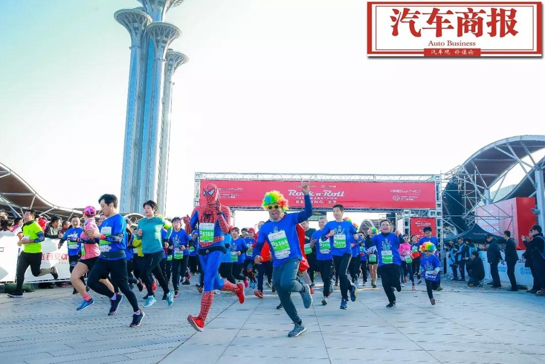 BEIJING北汽新能源护航摇滚马拉松 北京站奥森开跑丨汽车商报
