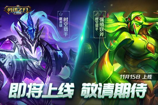 《英魂之刃》新英雄时空猎手曝光自走棋新赛季开启