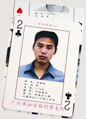 """杀人抛尸逃亡15年,广州公安扑克通缉令""""梅花2""""杭州落网"""