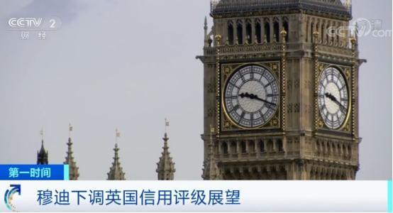 """""""脱欧""""侵蚀英国制度优势 穆迪下调英国信用评级展望_中欧新闻_欧洲中文网"""